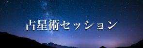 占星術セッション