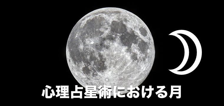 心理占星術における月の定義:統合的欲求