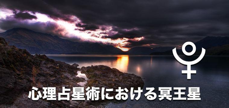 心理占星術における冥王星:「深さ」と「力」