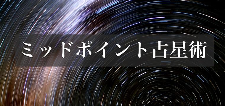 ミッドポイント(ハーフサム)占星術:深い洞察への入り口
