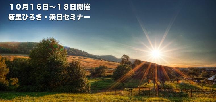 10月16日〜18日に来日セミナーを開催します