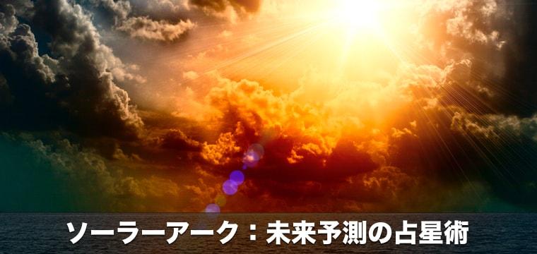 ソーラーアーク占星術:プログレスチャートを超える未来予測