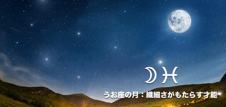 魚座の月:繊細さがもたらす才能