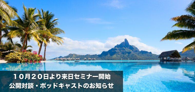 東京セミナー、公開対談、新ポッドキャストその他