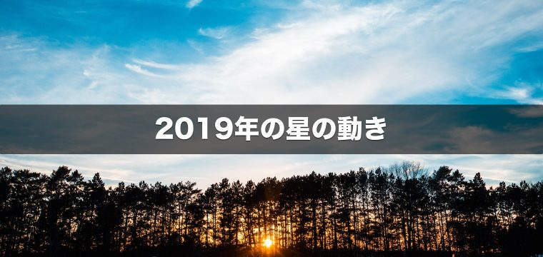 2019年の星の動き