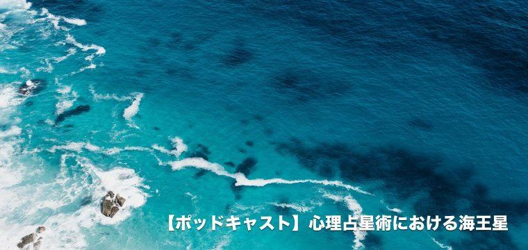 【ポッドキャスト】心理占星術における海王星