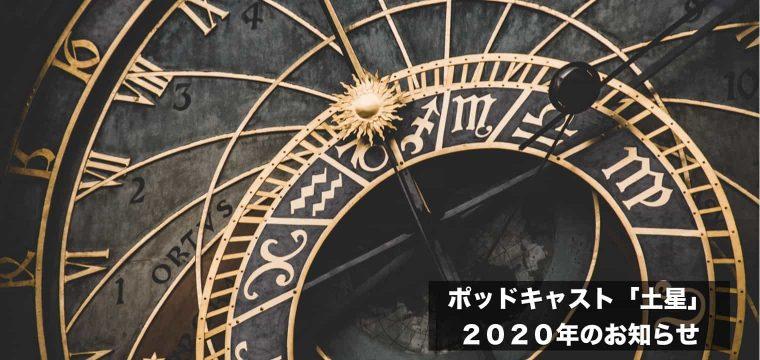 土星ポッドキャスト|2020年のお知らせ
