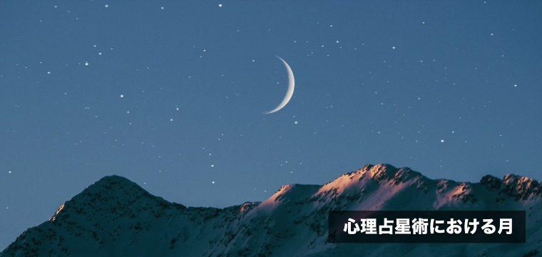 心理占星術における月
