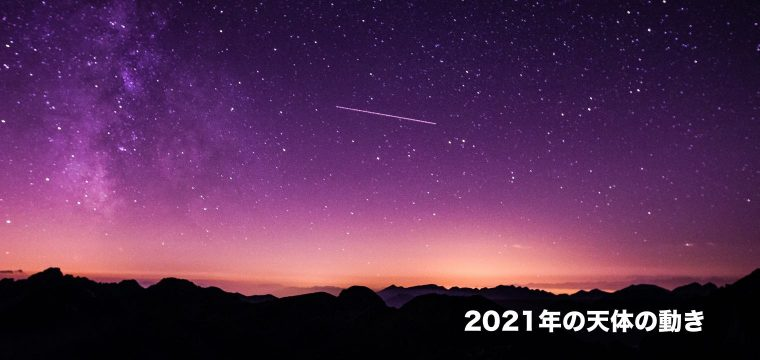 2021年の天体の動き